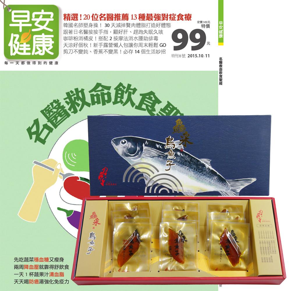 早安健康 (1年12期) + 鱻采頂級烏魚子一口吃 (12片裝 / 2盒組)