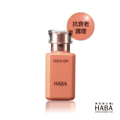 HABA Q10賦活角鯊精純液30ml