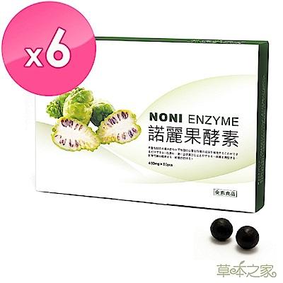 草本之家-諾麗果酵素60粒X6盒