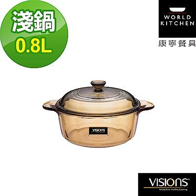 美國康寧 Visions 0.8L晶彩透明鍋