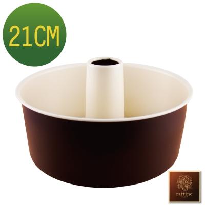 日本Raffine活動式圓型白色不沾戚風蛋糕烤模-21cm-日本製