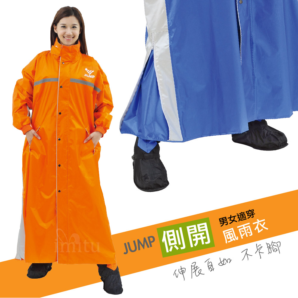 JUMP 將門 雙側開加寬 連身型一件式風雨衣(2XL~5XL)加大尺寸