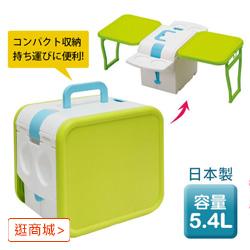 野餐專用迷你變形冰桶/保冷5.4L
