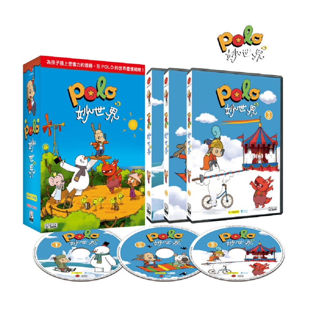 POLO妙世界 DVD