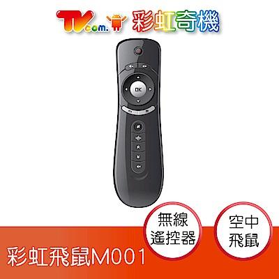 喬帝Lantic 彩虹飛鼠M001 無線遙控器