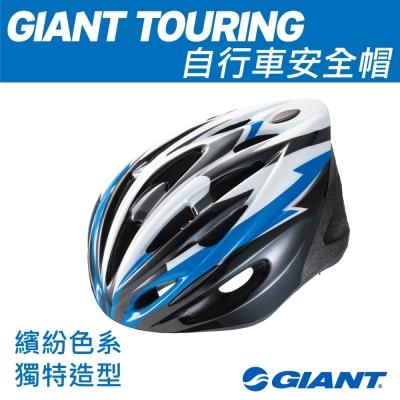 GIANT TOURING 自行車安全帽
