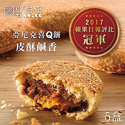 亞尼克果子工房-喜Q餅5入禮盒x5盒