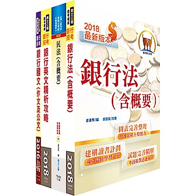 華南銀行(法令遵循暨洗錢防制人員)套書(不含洗錢防制法、金融法令)(贈題庫網帳號、雲端課程