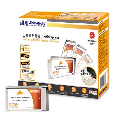 圓剛三頻隱形電視卡-AirExpress (H968)