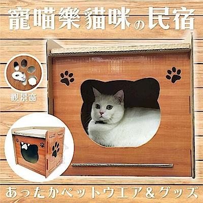寵喵樂《貓咪民宿 組合抓屋》全面可抓 SY-388 兩入組