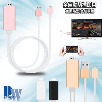 DW-HM06豪華自動款 蘋果HDMI鏡像影音線(隨插即用)(送2大好禮)