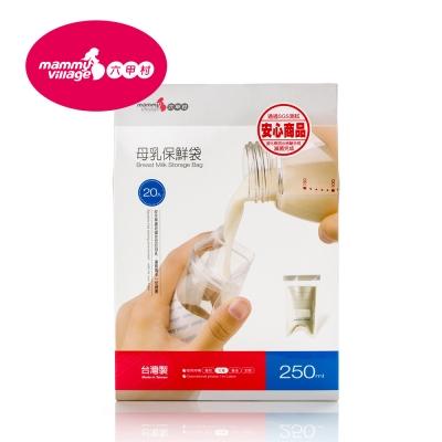 [任選]六甲村‧母乳保鮮袋(250cc)/20入