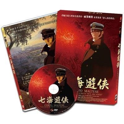 七海遊俠 DVD