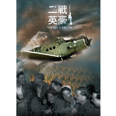 二戰英豪 DVD