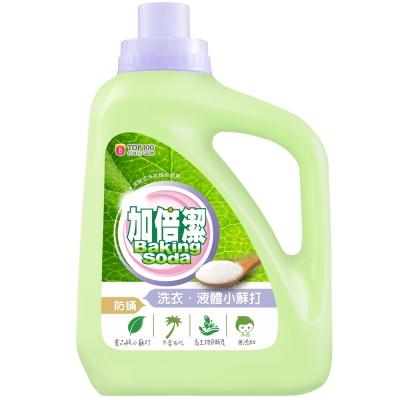 加倍潔 洗衣液體小蘇打(防?配方) 3000ml x 4瓶/箱