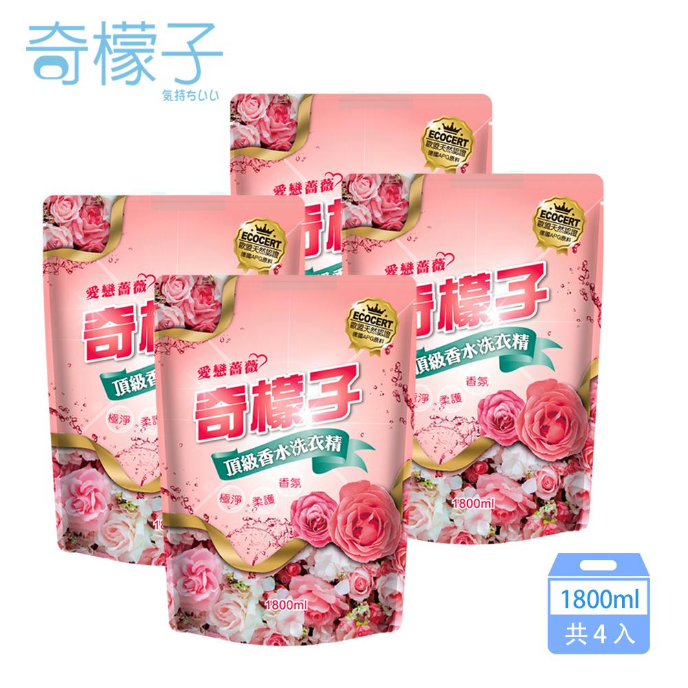 奇檬子 頂級香水洗衣精1800ML*4-愛戀薔薇