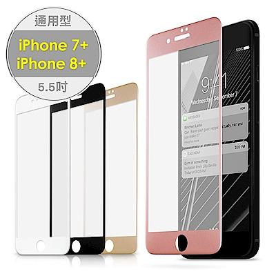 aibo iPhone7 Plus 5.5吋專用 曲面滿版 9H防爆鋼化玻璃保護...