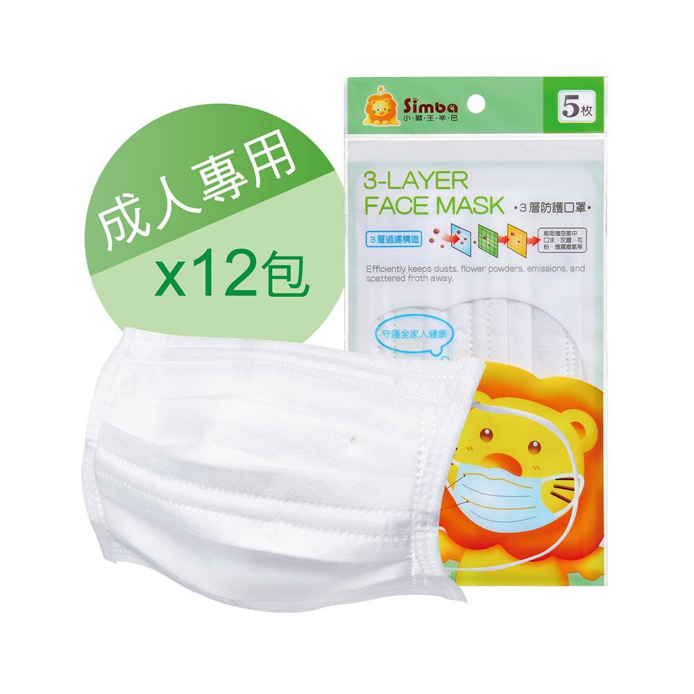 小獅王辛巴 三層防護口罩一盒(共60枚)