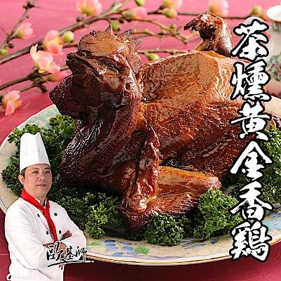 【歐基師家常菜】福氣發財茶燻黃金香雞4件組(1100g±5%/件)