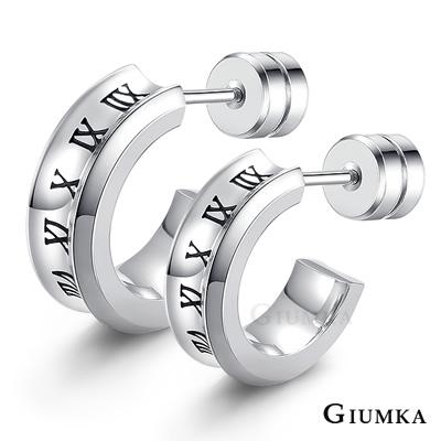 GIUMKA 羅馬數字 珠寶白鋼情侶耳環 銀色 單邊單個
