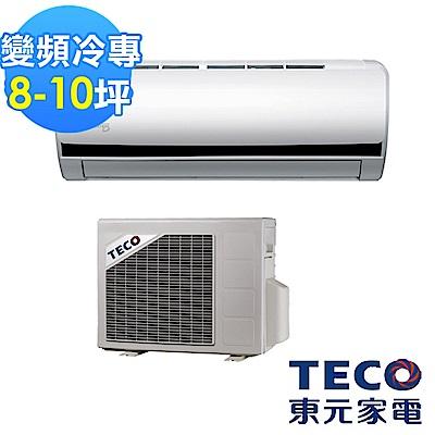 [福利品]TECO東元8-10坪一對一變頻冷專冷氣(MS50IC-BV+MA50IC-BV)