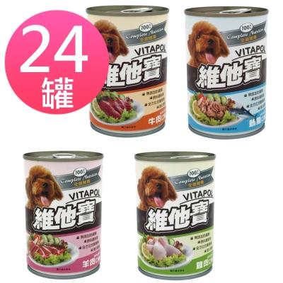 維他寶狗罐 400g/罐 (24罐組)