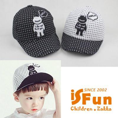 iSFun 黑白小精靈 星紋兒童棒球帽 二色可選