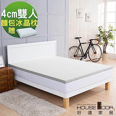 House Door 吸濕排濕布 4cm透氣Q彈乳膠床墊-雙人5尺 超值涼感組