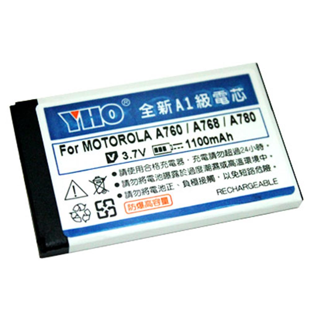 YHO MOTOROLA A760 系列高容量防爆鋰電池