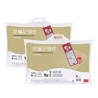 3M 新絲舒眠防蹣記憶枕-平板支撐型L(2入組)