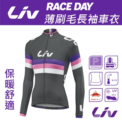 Liv RACE DAY 薄刷毛長袖車衣(貼身剪裁)