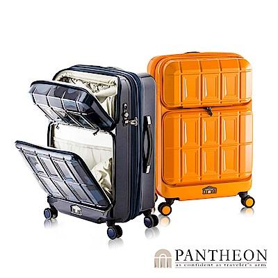 日本PANTHEON 24吋  活力甜桔  專利前開雙口袋硬殼可擴充行李箱/旅行箱