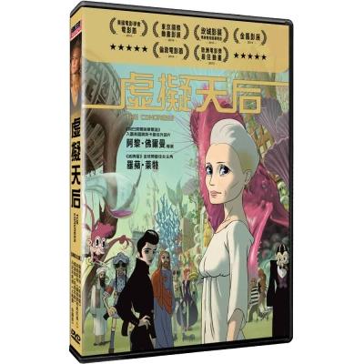 虛擬天后DVD