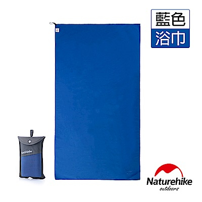 Naturehike吸水戶外抗菌速乾浴巾 藍色