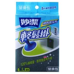 妙潔 輕鬆掛 綠色菜瓜布 替換包(5片)