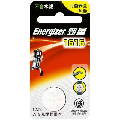 勁量鈕扣型鋰電池1616 (1入裝)