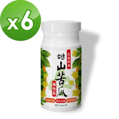 (登記送5%購物金)【日濢Tsuie】花蓮4號山苦瓜錠(60錠/罐)x6罐