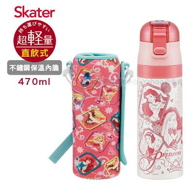 Skater不鏽鋼直飲保溫水壺附外袋470ml迪士尼公主