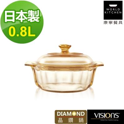 美國康寧-Visions-0-8L晶鑽透明鍋