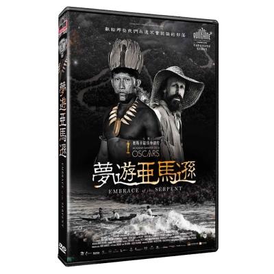 夢遊亞馬遜-DVD