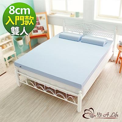1/3 A LIFE 鑫妮 8CM雅緻雙層竹炭記憶床墊(雙人5尺)