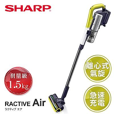 SHARP 夏普RACTIVE Air 羽量級無線快充吸塵器 EC-A1RTW-Y