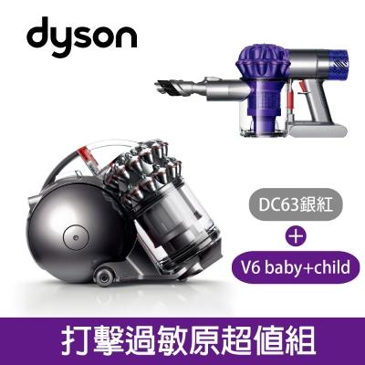 DC63銀紅-V6-Baby-除蹣超值組