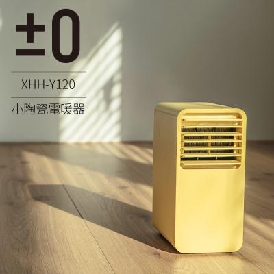 正負零±0 小陶瓷通風電暖器 XHH-Y120 (芥末黃)