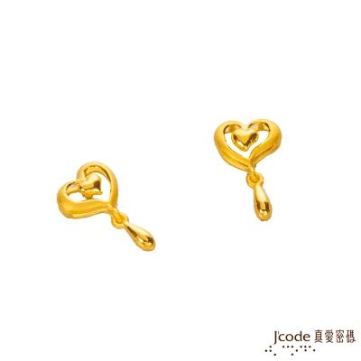 J'code真愛密碼 永結同心黃金耳環-約0.59錢
