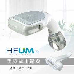 韓國HEUM 手持掛燙機HU-GS100