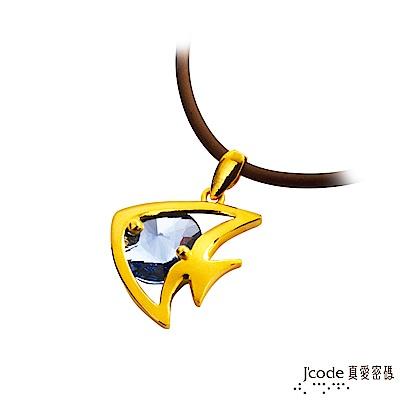 J code真愛密碼金飾 海精靈黃金/水晶墜子 送項鍊
