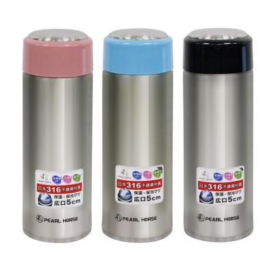 日本寶馬316不鏽鋼保溫保冷杯(420ml) SHW-X5-420