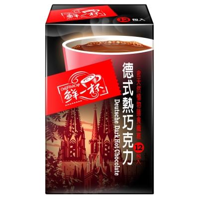 鮮一杯 德式熱巧克力(20gx12入)