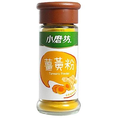 小磨坊 薑黃粉(34g)